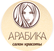 """Салон красоты """"Арабика"""" Екатеринбург"""